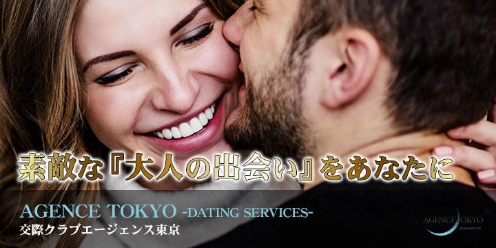 交際クラブエージェンス東京