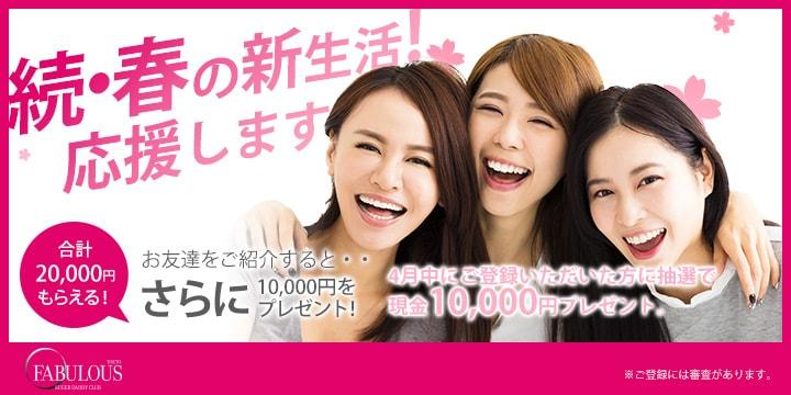 春の新生活応援!4月中にご登録いただいた方に抽選で10000円プレゼント。お友達を紹介するとさらに10000円がもらえる。